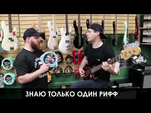 Виды гитаристов в музыкальном магазине (JARED DINES RUS)