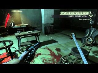 Dishonored - видео обзор игры, рецензия от GameWay