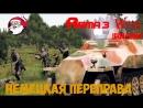 Немецкая переправа [Arma 3 Iron Front | Wog]