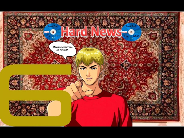 HardNews 6 Прозрачный iPad проблемы Windows RT PS 4 запрет Mac Pro