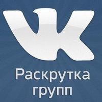 Раскрутка групп ВК и YouTube каналов
