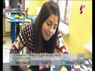 """СЕЛФИ-УТРО: """"ПЕРВАЯ СТУДИЯ"""" НА ФЕСТИВАЛЕ КОНСТРУКТОРОВ"""