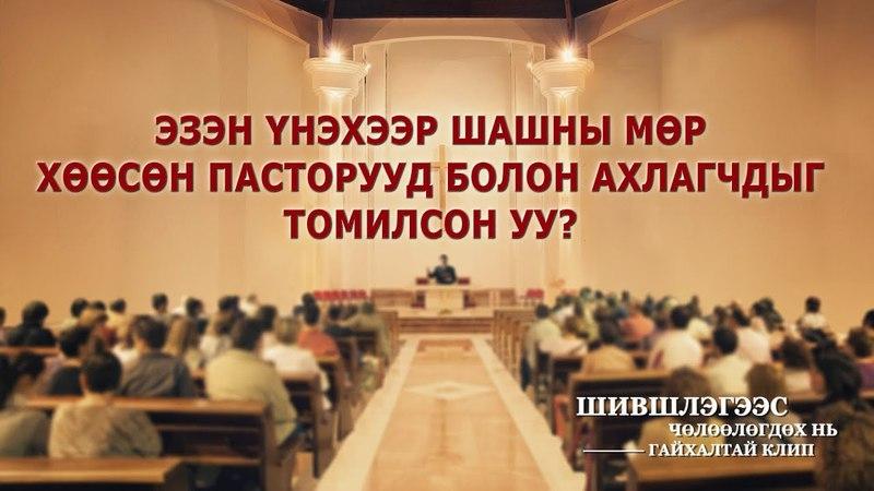 Шившлэгээс чөлөөлөгдөх нь Эзэн үнэхээр шашны мөр хөөсөн пасторууд болон ахлагчдыг томилсон уу