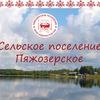 Сельское поселение Пяжозерское
