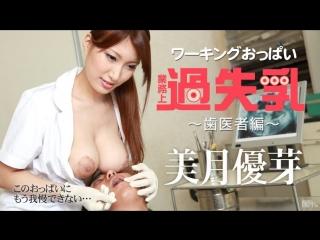 Японское порно yume mitsuki japanese porn nurse, all sex, big tits, blowjob, cunnilingus, medical, uniform, creampie