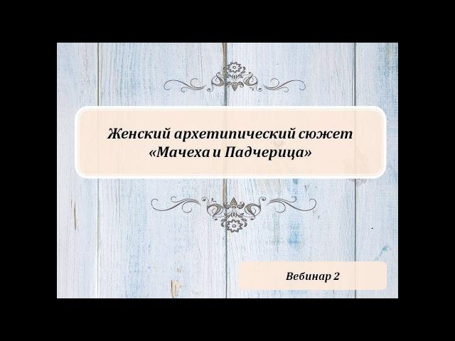 2. Женский архетипеческий сюжет Мачеха и Падчерица. О чём сказка Золушка