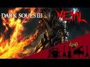 Dark Souls 3 Lorian Elder Prince Lothric Younger Prince Intense Symphonic Metal Cover