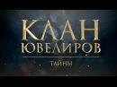 Клан Ювелиров. Тайны 21 серия