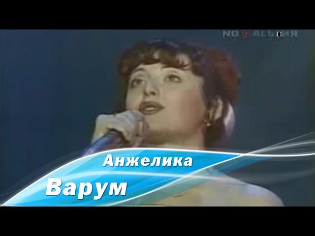Анжелика Варум Городок 1993