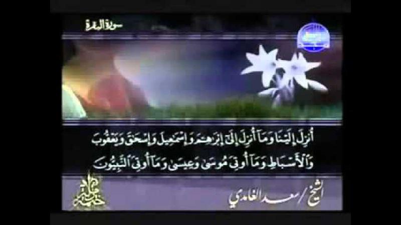 سورة البقرة كاملة بصوت الشيخ سعد الغامدي Sourat a