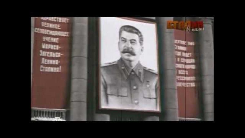 Сталин с нами Части 5 и 6 © НТВ