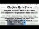 Неопубликованное интервью Николая Левашова газете Нью Йорк Таймс в России 04 07 2010