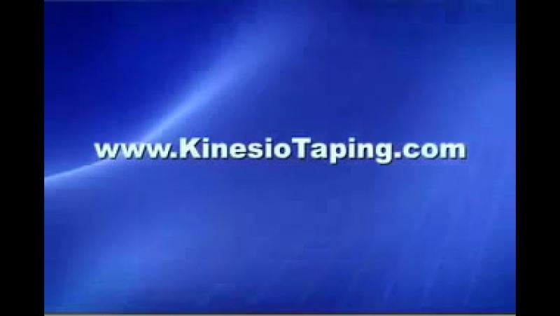 Официальное видео KTAI Original Kinesio Taping Method