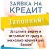 Кредитование в Липецкой области / Проверка КИ