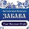 """Автомоечный комплекс """"Забава"""""""