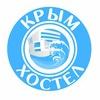 Подслушано в Хостелах Крыма