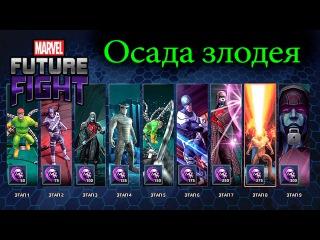 Hodgepodgedude играет Marvel Future Fight #19