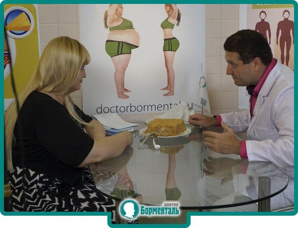 Передача По Нтв Похудение По Методу Борменталь. Диета доктора Борменталя для похудения: меню на неделю, на 14 дней, на месяц и на каждый день
