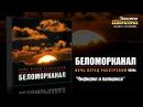 Беломорканал - Чифирок и папироса (Audio)