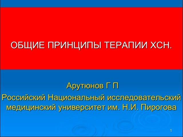 Общие принципы терапии ХСН Арутюнов Г П 2013
