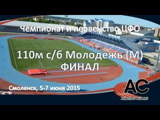 110м с/б - Молодежь ЦФО лето 2015