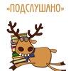 Подслушано в 8 школе.  Город Петропавловск