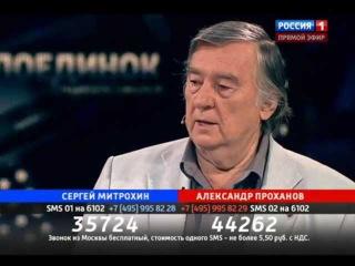 Поединок: Митрохин VS Проханов. Закон о защите чувств верующих