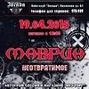 МАВРИН В ТОМСКЕ 19.04.15