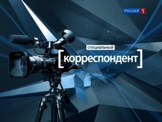 Специальный корреспондент. Табор уходит в зону. Борис Соболев (2011)