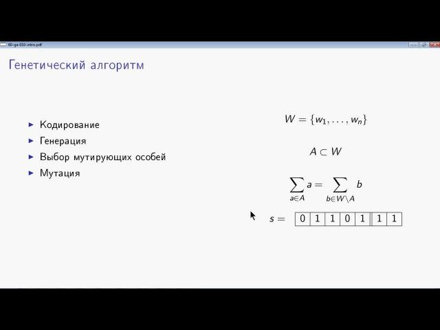 AIML 5 1 2 Общая схема генетического алгоритма