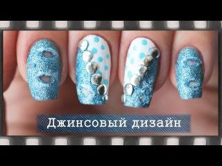 Джинсовый маникюр. Дизайн ногтей с дырочками |  Denim/Jeans Nail Art Tutorial