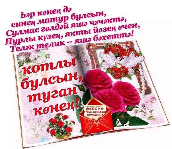 Открытка с днем рождения девушке татарском языке, приколы картинках