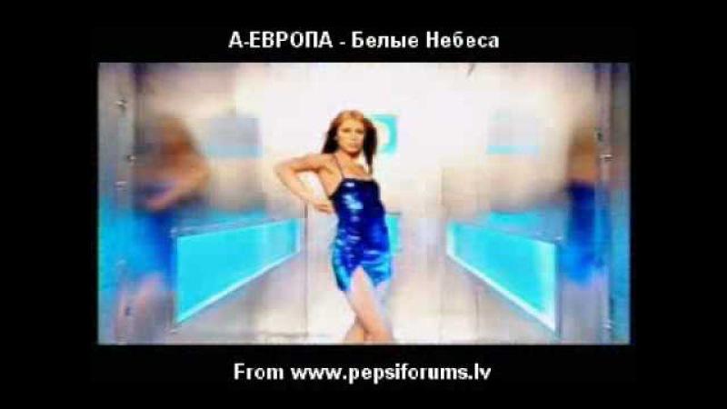 А-ЕВРОПА - Белые Небеса