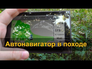 Автомобильный навигатор в походе (в лесу, в горах) - навигаторы Garmin Nuvi