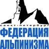 Федерация альпинизма Санкт-Петербурга
