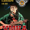 УМКА в Ленинградском Рок-клубе, 4 декабря, 19.00