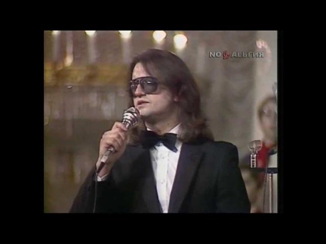 Александр Градский - Как молоды мы были - Версия с аплодисментами