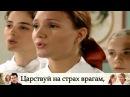 ► Боже Царя храни God Save the Tsar из сериала Тайны Института Благородных Девиц текст