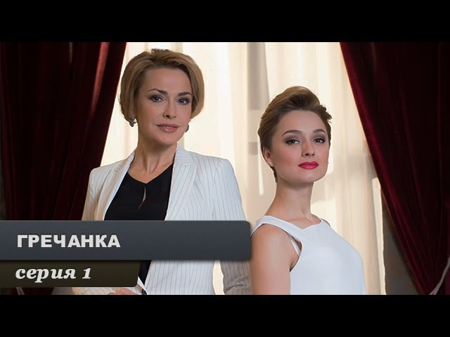 Гречанка Сериал Серия 1