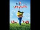 Мультфильм Гномео и Джульетта (Gnomeo Juliet)