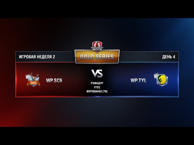 WGL GS WP.SC6 vs WP.TYL 3 Season 2015 Week 2 Match 10