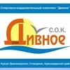 База отдыха СОК ДИВНОЕ - Геленджик, Дивноморское
