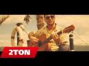 2TON ft Xhavit Avdyli Loqka Jem Official Video 2014