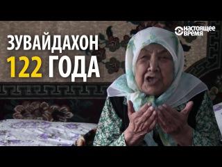 В Таджикистане 122-летие отметила самая пожилая женщина страны
