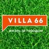 Жизнь за городом с Villa66