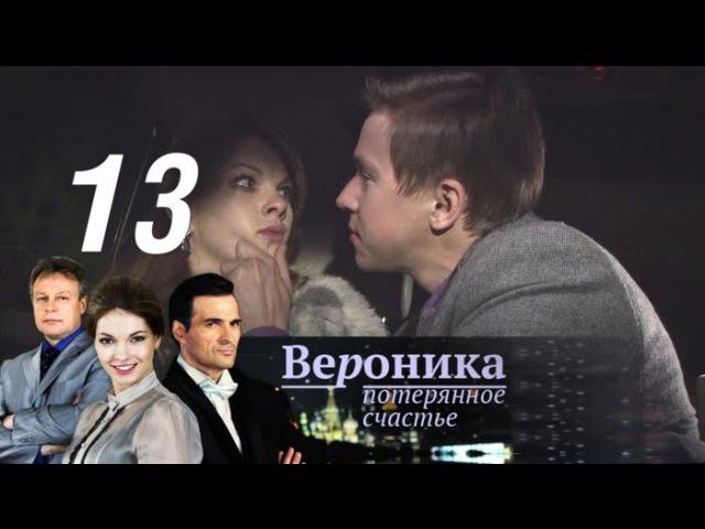 Вероника Потерянное счастье Серия 13 с участием Натальи Бардо