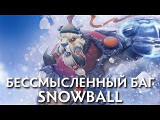 Dota 2 - Бессмысленный Баг со Snowball