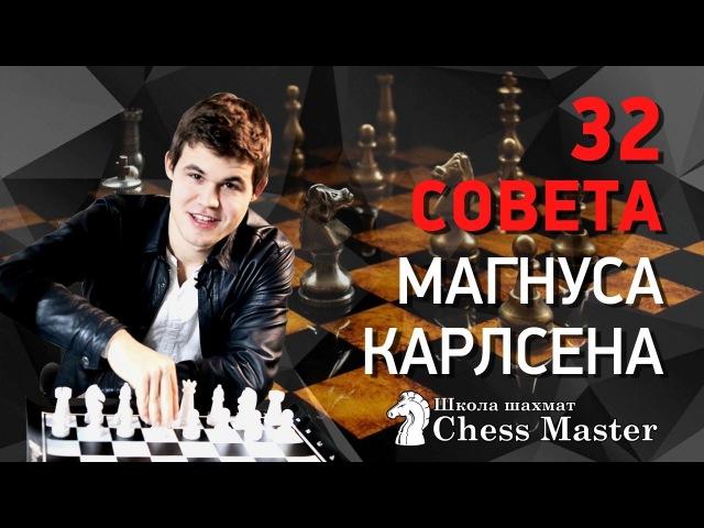 32 Совета от Чемпиона Мира по Шахматам Магнуса Карлсена Magnus Carlsen Top 32 Chess Tips