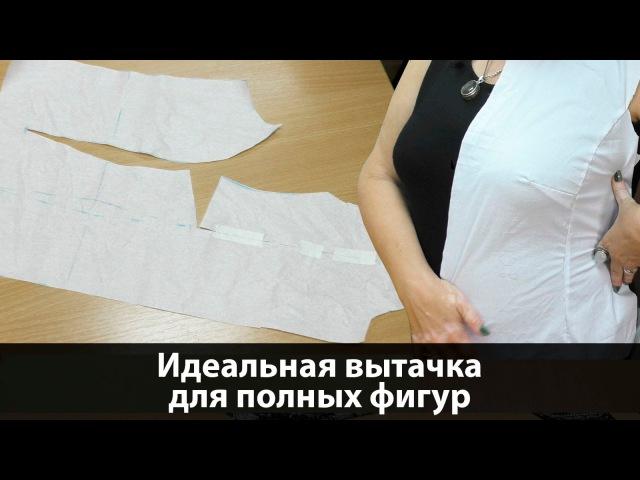 Выкройки для полных фигур. Как сделать нагрудную вытачку на платье