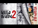 Կյանք ու կռիվ 2 25 տարի անց The Line 2 25 Years Later Full Movie Official Kyanq u Kriv 2